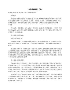 中国梦演讲稿5分钟.docx