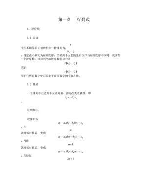 线性代数公式定理总结.doc