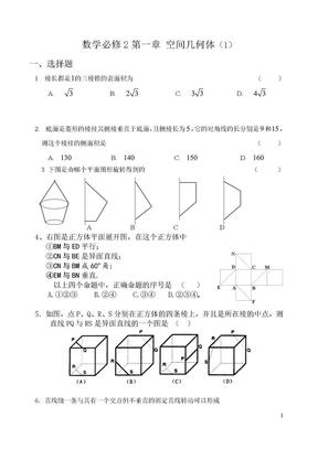数学必修2第一章_空间几何体(1).doc