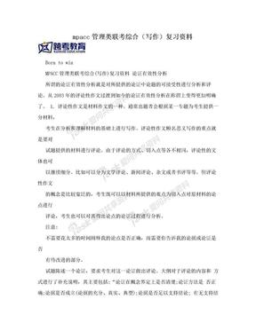 mpacc管理类联考综合(写作)复习资料.doc