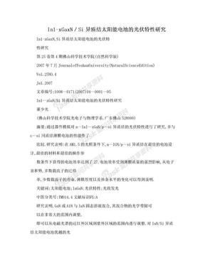 In1-xGaxN/Si异质结太阳能电池的光伏特性研究.doc