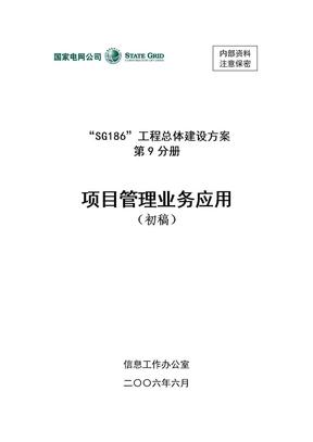 SG186-09项目管理应用建设方案(Print).doc