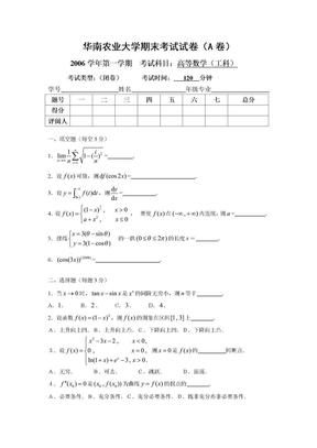 2006(1)工科高数试卷.doc