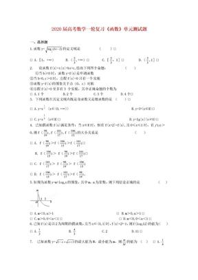 2020届高考数学一轮复习《函数》单元测试题.doc