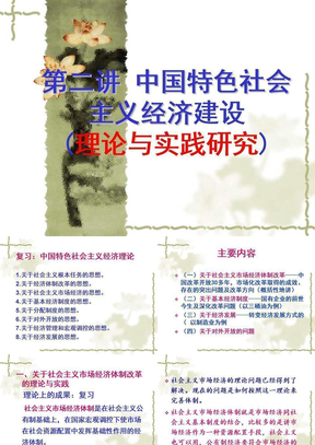 中国特色社会主义经济建设与作业.ppt