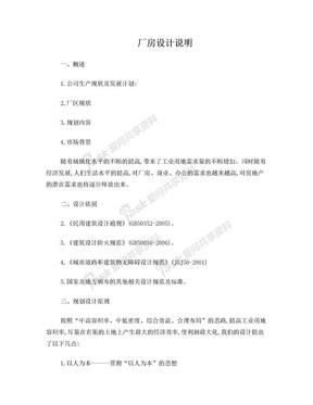 厂房规划设计说明文档.doc