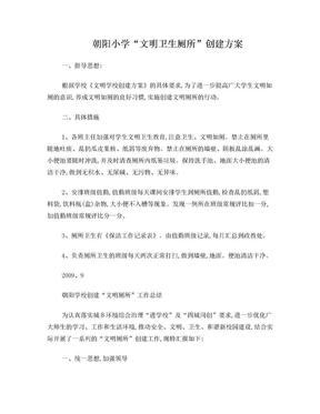 """朝阳小学""""文明卫生厕所""""创建方案.doc"""