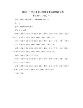 [DOC]-小学二年级上册数学乘法口算测试题【2010-11-25】-1.doc