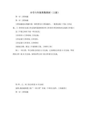 小学六年级奥数教材(上册).doc