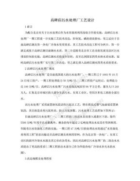 高碑店污水处理厂工艺设计.doc