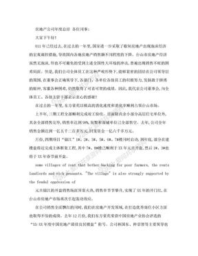 房地产公司年度总结.doc
