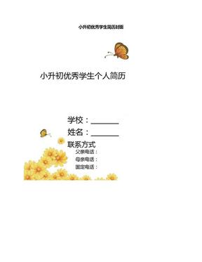 小升初优秀学生简历封面.docx