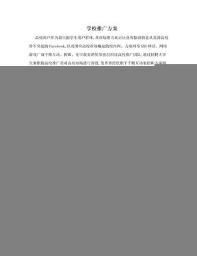 学校推广方案.doc