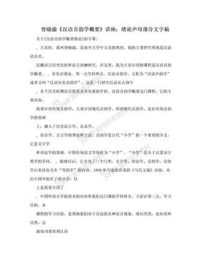 曾晓渝《汉语音韵学概要》讲座:绪论声母部分文字稿.doc