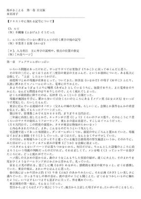 海がきこえる 第一卷 日文版.doc