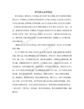 谭全胜心意拳练法.doc