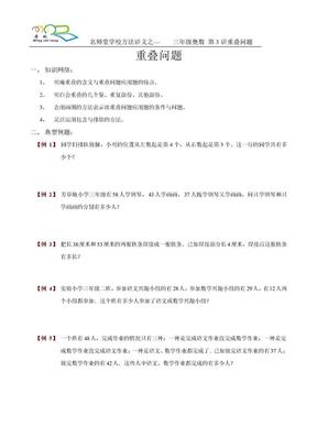 三年级_奥数_第3讲重迭问题.doc