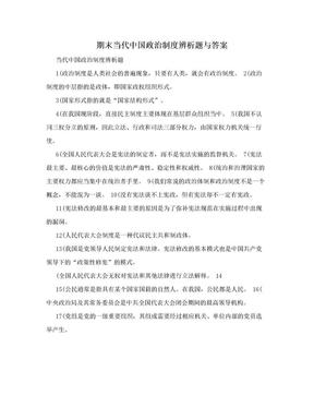 期末当代中国政治制度辨析题与答案.doc