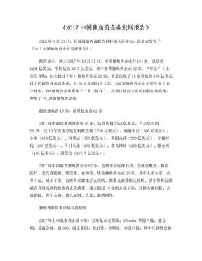 2017中国独角兽企业发展报告.doc