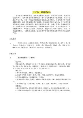 最好吃最营养饺子的十种做法-教你做饺子(附图).doc