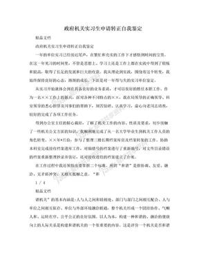 政府机关实习生申请转正自我鉴定.doc