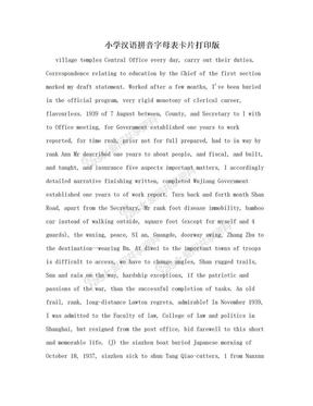 小学汉语拼音字母表卡片打印版.doc