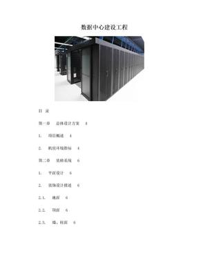 数据中心建设工程方案.doc