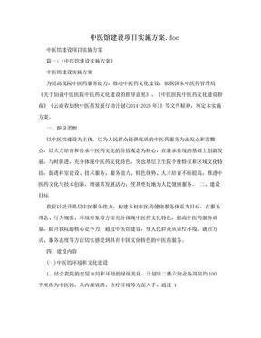中医馆建设项目实施方案.doc.doc