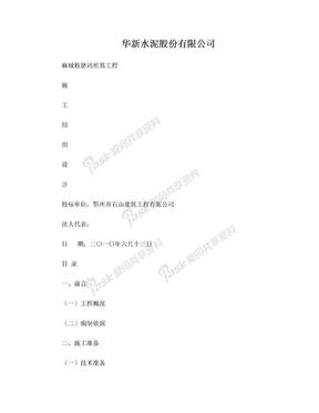 麻城粉磨站施工组织设计.doc
