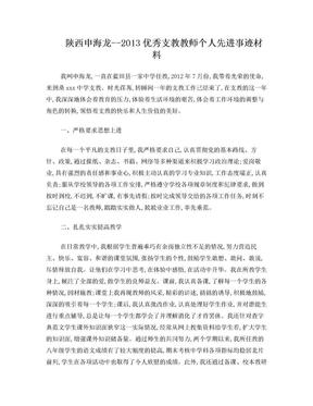 陕西申海龙-2013优秀支教教师个人先进事迹材料.doc