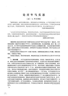 论青年马克思.pdf