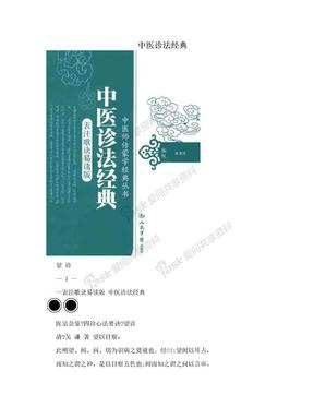 中医诊法经典.doc