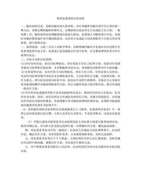 疑难危重病例讨论制度.doc