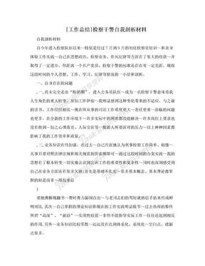[工作总结]检察干警自我剖析材料.doc