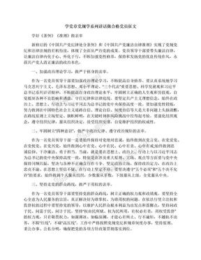 学党章党规学系列讲话做合格党员征文.docx