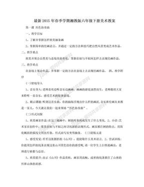 最新2015年春季学期湘教版六年级下册美术教案.doc