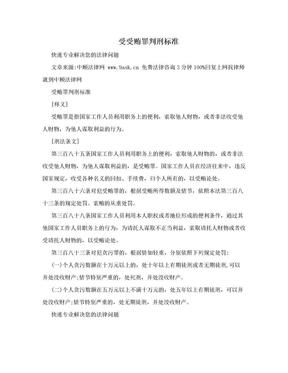 受受贿罪判刑标准.doc