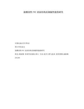 涂膜改性PVC表面结构及润湿性能的研究.doc