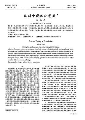 翻译中的知识图式_王立弟.pdf