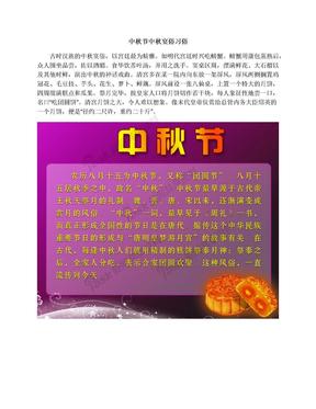 中秋节中秋宴俗习俗.docx