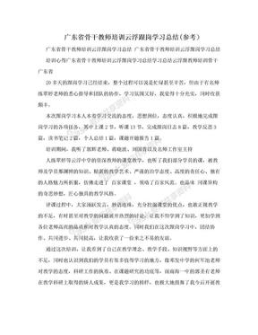 广东省骨干教师培训云浮跟岗学习总结(参考).doc