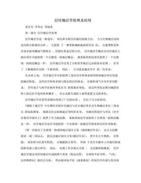 层序地层学原理及应用.doc