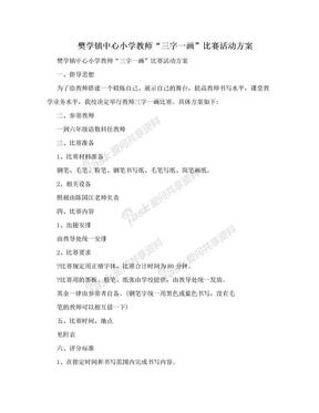 """樊学镇中心小学教师""""三字一画""""比赛活动方案.doc"""