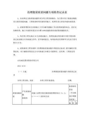 批量质量问题治理检查表.doc