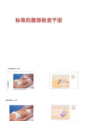 超声腹部检查操作法.ppt