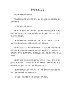 渭沱镇卫生院抗菌药物合理应用的管理制度.doc