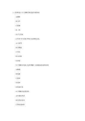 中医执业助理医师历年考试真题及答案新汇总卷.doc