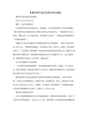 【戴笠和军统在抗战中的贡献】.doc