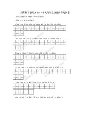 四年级下册语文1~8单元词语盘点看拼音写汉字.doc