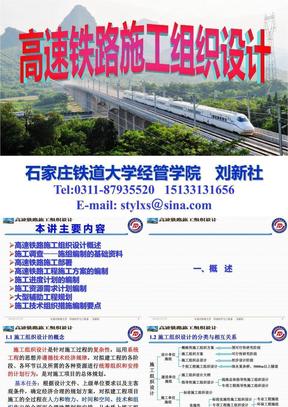 高速铁路施工组织设计--咸阳干校.ppt